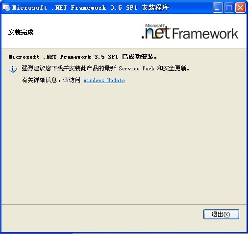 Microsoft .NET Framework 3.5 SP1截图3
