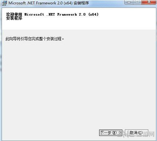 Microsoft .NET Framework 2.0 X64截图0