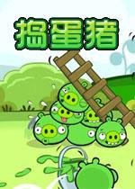 愤怒的小鸟捣蛋猪中文pc硬盘版