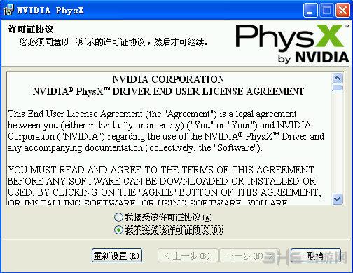 N卡PhysX物理加速驱动截图0