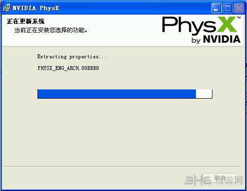 N卡PhysX物理加速驱动截图1