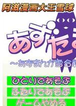 阿滋漫画大王雪球硬盘版