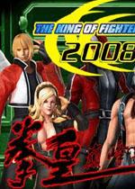 拳皇2008巅峰之战
