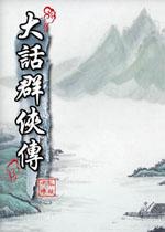 西游奇缘2