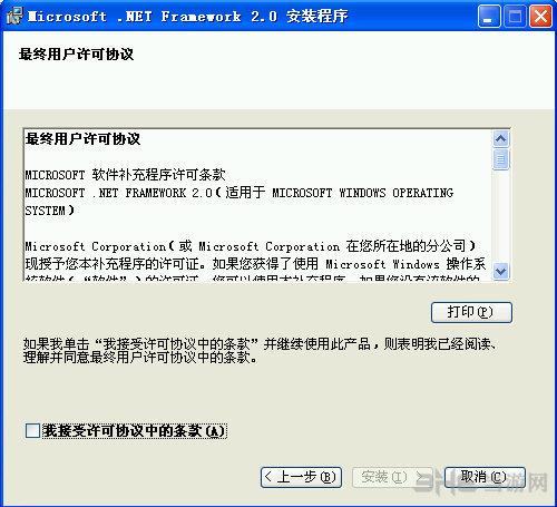 Microsoft .NET Framework 2.0 X86截图1