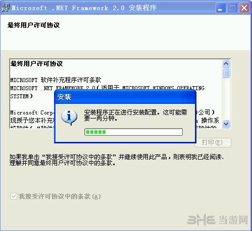 Microsoft .NET Framework 2.0 X86截图2