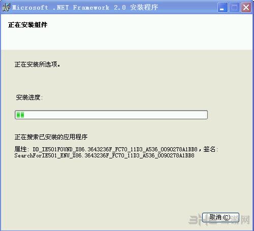 Microsoft .NET Framework 2.0 X86截图3