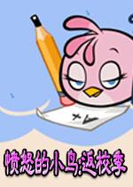 愤怒的小鸟返校季中文PC版