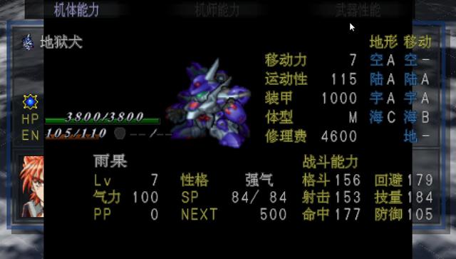 超级机器人大战MX截图4