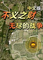 不义之财无尽的战争简体中文版