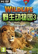 野生动物园3中文版