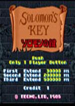 所罗门之钥街机游戏硬盘版