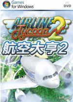 航空大亨2完整中文硬盘版