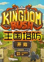 王国塔防汉化中文版