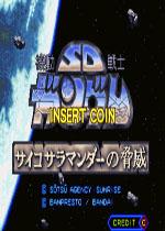 SD高达塞可沙拉曼达的威胁街机游戏英文版