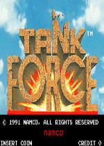 坦克大战2街机游戏硬盘版