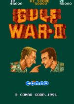 海湾战争2街机游戏英文版
