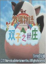 牧场物语双子村中文汉化版
