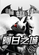 ����������֮��(Batman: Arkham City)���İ�