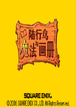 陆行鸟与魔法画册汉化中文版