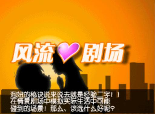 万能先生的泡妞生活白天讲座篇 汉化中文版
