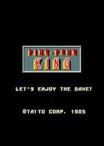 乒乓球之王