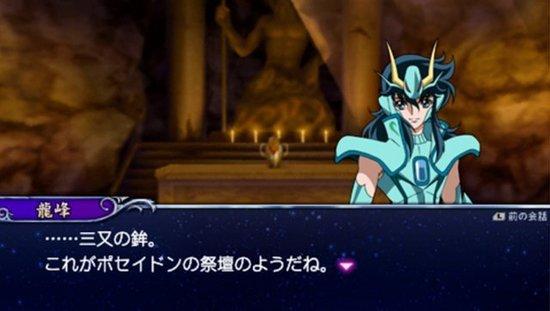 圣斗士星矢Ω终极小宇宙最新截图公布海皇波塞冬登场