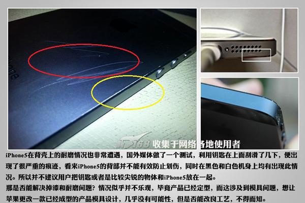 苹果陷入质量危机!不只是掉漆 iPhone5缺陷大