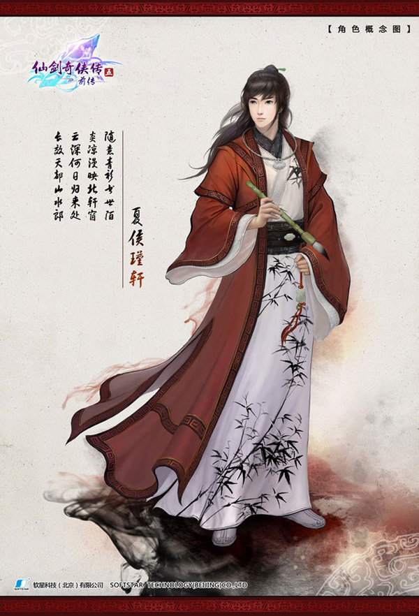 仙剑5前传夏侯瑾轩