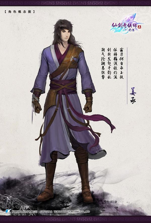 仙剑5前传姜承