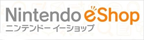任天堂e-shop新配信三款游戏一览
