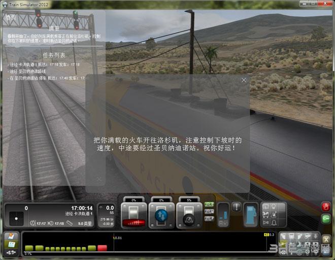 模拟火车12截图3