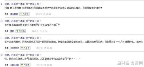 玩家对于仙剑奇侠传5前传糟糕的物流表现表示愤怒