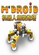 机器人组装炮塔(McDROID)中文破解版