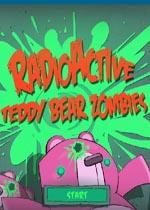 泰迪熊僵尸
