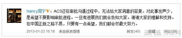 育碧中国ceo周宁女士微博截图