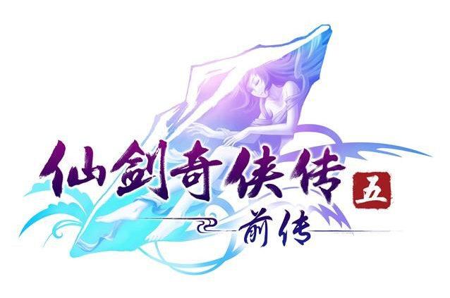 仙剑奇侠传5前传开始界面音乐动画全开补丁截图0