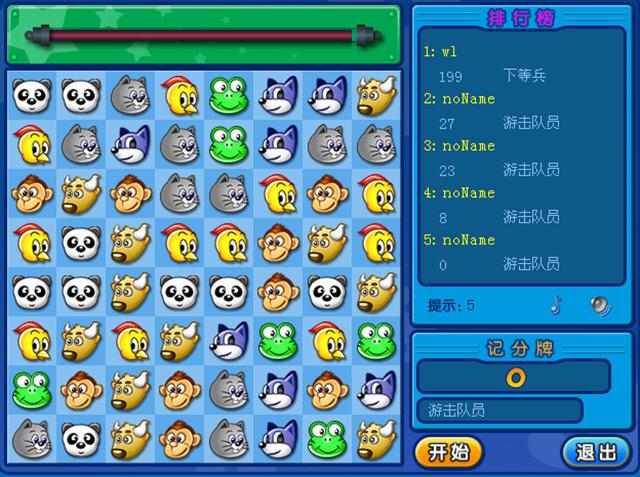 大厅的经典休闲游戏qq对对碰改编的一款单机版小游戏