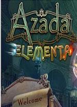 阿扎达元素