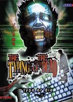 死亡打字员(the typing of the dead)完整硬盘版