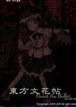 东方文花帖DS中文版