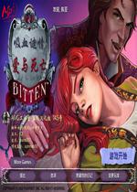 吸血迷情:爱与死亡
