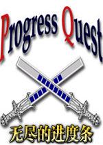 无尽的进度条(Progress Quest)中文版