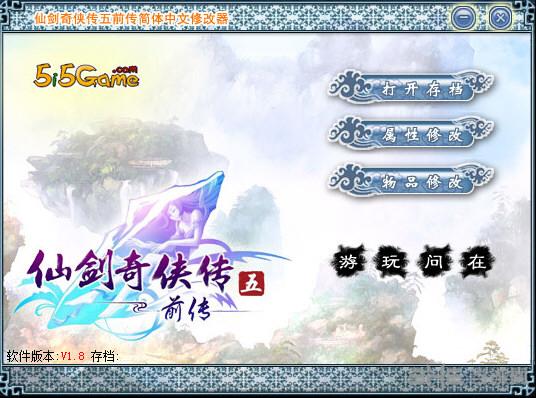 仙剑奇侠传5前传属性物品存档修改器截图0