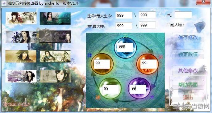 仙剑奇侠传5前传全人物属性修改器截图0