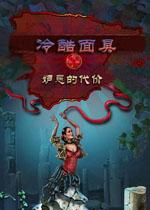 冷酷面具3:妒忌的代价汉化中文版