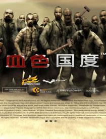 血色国度(Nation Red)中文破解版v1.00.1030