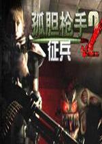 孤胆枪手2征兵(Alien Shooter 2 Conscription)汉化中文版Build20161130