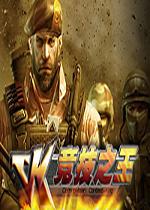 CK竞技之王1.0.5.1中文版
