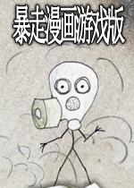 暴走漫画游戏版